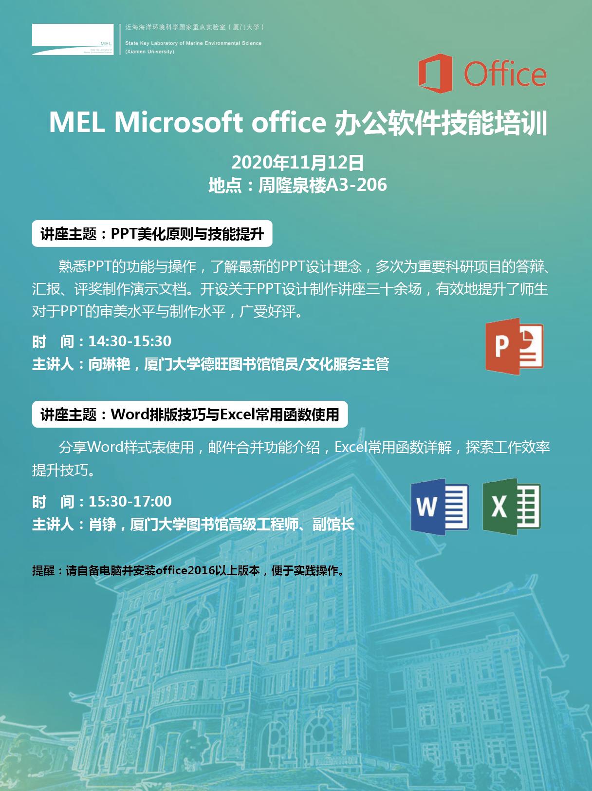 MEL举办Microsoft Office办公软件技能培训