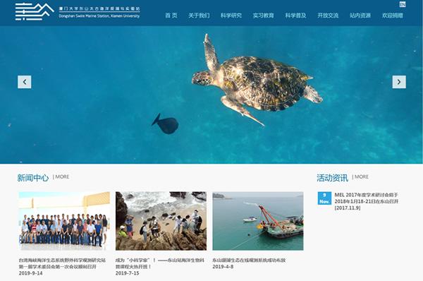 东山太古海洋观测与实验站 D-SMART